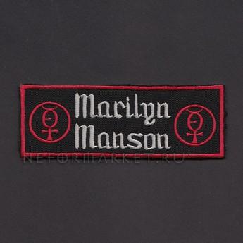Купить Нашивка Marilyn Manson. НШВ044 в магазине рок атрибутики Neformarket