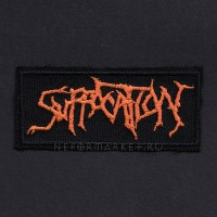 Нашивка Suffocation. НШВ196