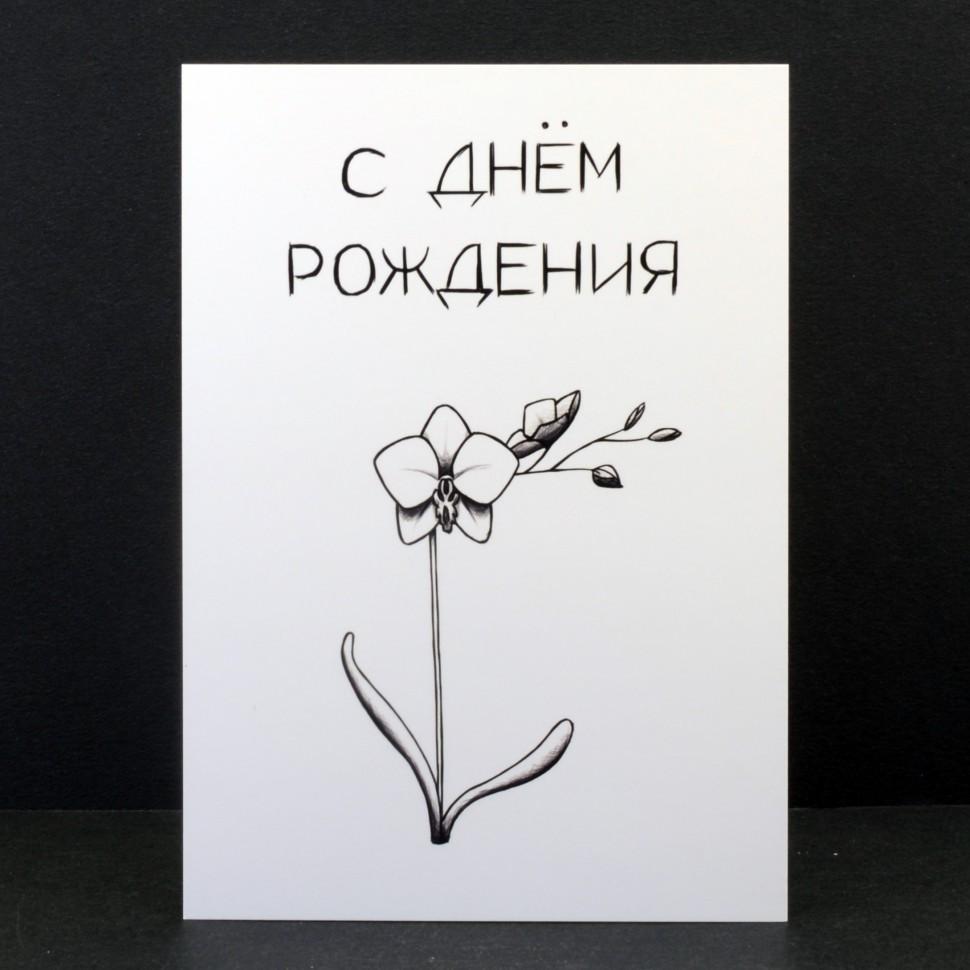 Открытки, минималистическая открытка на др