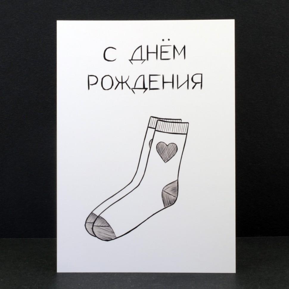 Отправить, открытка с носками
