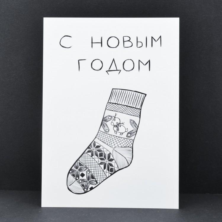 Открытка носки