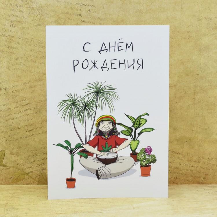 Открытка раста, открытку своим текстом